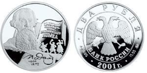 3 Rubel Russische Föderation (1991 - ) Silber