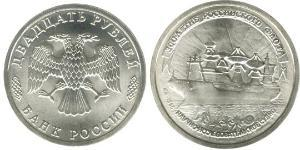 20 Rouble Russie (1991 - )
