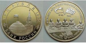 3 Rubel Russische Föderation (1991 - )
