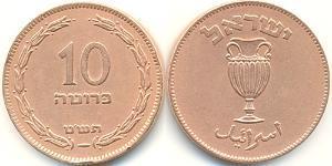 10 Pruta Israel (1948 - ) Bronze