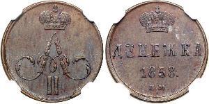 1/2 Копейка Российская империя (1720-1917) Медь Александр II (1818-1881)