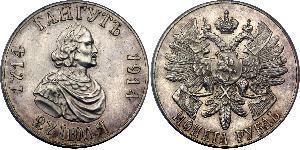 1 Ruble 俄罗斯帝国 (1721 - 1917) 銀 尼古拉二世 (俄罗斯) (1868-1918) / 彼得大帝(1672-1725)