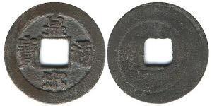 1 Cash 中华人民共和国 青铜