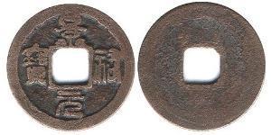 1 Cash China Bronze