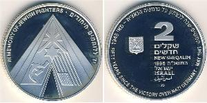 2 Shekel Israel (1948 - ) Plata