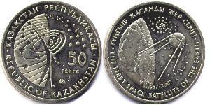 50 Тенге Казахстан (1991 - ) Нікель/Мідь