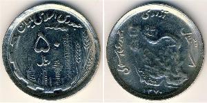 50 Rial Iran Copper/Nickel