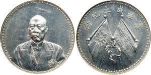 1 Доллар Китайская Народная Республика Серебро Cao Kun (1862 - 1938)