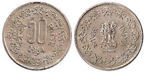 50 Paisa Indien (1950 - )