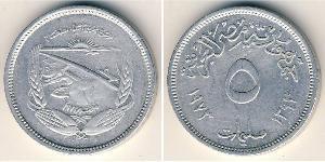 5 Millieme Egipto (1953 - ) Aluminio