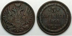 3 Kopeck Russian Empire (1720-1917)