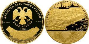 25000 Rouble Russie (1991 - ) Or