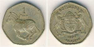 1 Pul Botswana Brass