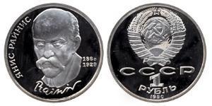 1 Рубль СРСР (1922 - 1991)