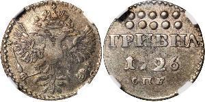1 Hryvnia / 10 Kopeck Russian Empire (1720-1917)  Catherine I (1684-1727)