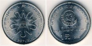1 Yuan China Copper/Nickel