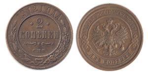 2 Copeca Impero russo (1720-1917) Rame