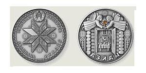 20 Рубль Білорусь (1991 - ) Срібло
