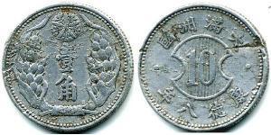 10 Fen Manchukuo Aluminio