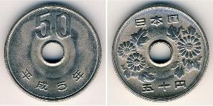 50 Yen Japan Copper/Nickel