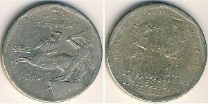 10 Peso Republic of Colombia (1886 - ) Copper/Nickel/Zinc