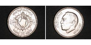 50 Dirham Morocco Silver Hassan II of Morocco (1929 - 1999)