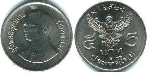 5 Baht Thailand Copper/Nickel