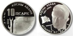 10 Apsar 阿布哈茲 銀