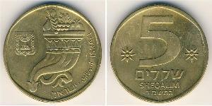 5 Shekel Israel (1948 - ) Bronze/Aluminium