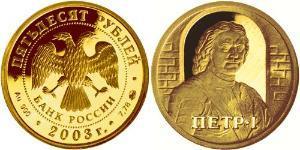 50 Rubel Russische Föderation (1991 - ) Gold