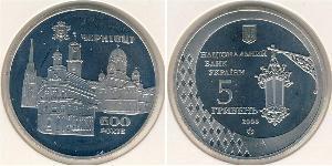 5 Hryvnia Ucrayena (1991 - ) Cuivre/Nickel