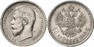 1/2 Rubel / 50 Kopeke Russisches Reich (1720-1917) Silber Nikolaus II (1868-1918)