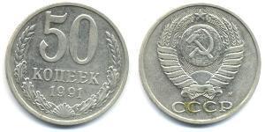 50 Kopeck 苏联 (1922 - 1991)