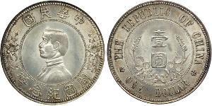 1 Долар Китайська Народна Республіка Срібло Sun Yat-sen (1866 - 1925)