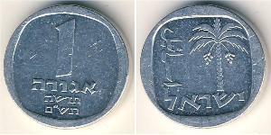 1 Agora Israele (1948 - ) Alluminio
