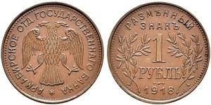 1 Ruble Russian Soviet Federative Socialist Republic  (1917-1922) Copper