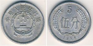 5 Yuan 中华人民共和国 铝