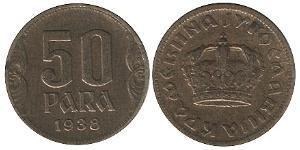 50 Пара Социалистическая Федеративная Республика Югославия (1943 -1992) Бронза/Алюминий