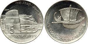 5 Lirot Israël (1948 - ) Argent