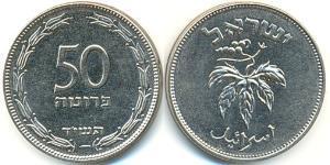 50 Pruta Israël (1948 - ) Cuivre/Nickel