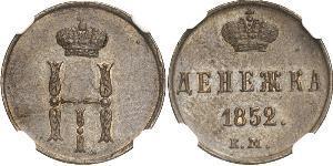 1 Denezhka Russian Empire (1720-1917) Copper Nicholas I of Russia (1796-1855)
