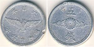 5 Sen Japan Aluminium