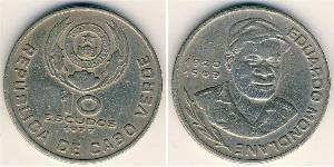 10 Escudo Republic of Cape Verde (1975 - ) Rame/Nichel