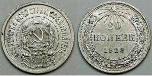 20 Копейка РСФСР  (1917-1922)