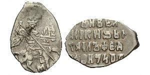 1 Kopeck Tsardom of Russia (1547-1721) Silver Mikhail I Fyodorovich Romanov (1596 - 1645)