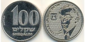 100 Shekel Israel (1948 - ) Kupfer/Nickel
