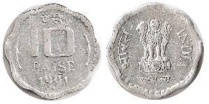 10 Пайса Індія (1950 - )