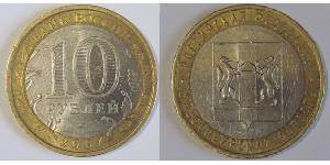 10 Rubel Russische Föderation (1991 - ) Bimetall