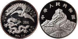 20 Yuan Cina