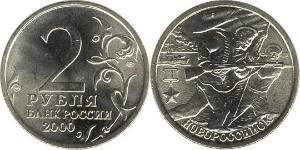 2 Ruble 俄罗斯